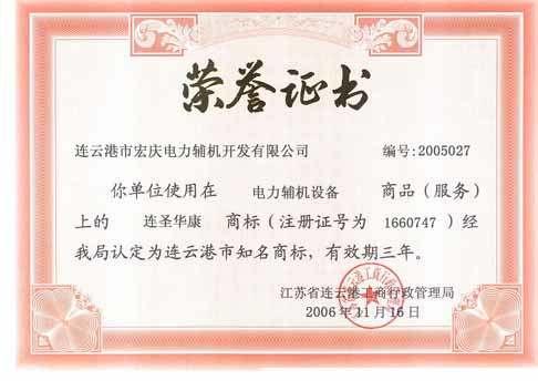 连云港知名商标荣誉证书
