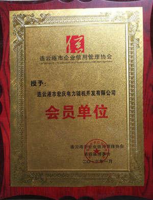 连云港信誉企业会员单位