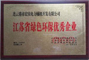 连云港绿色环保优秀企业